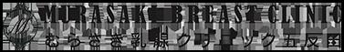 むらさき乳腺クリニック五反田 Logo