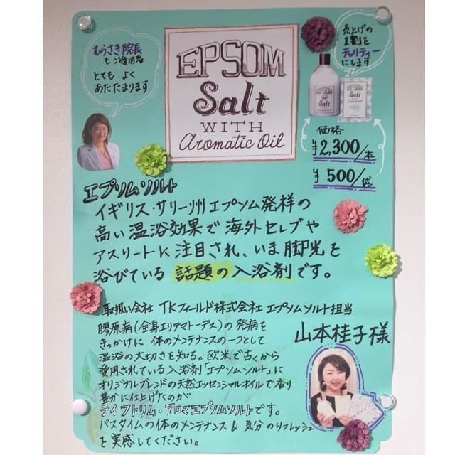 Epsom salts poster